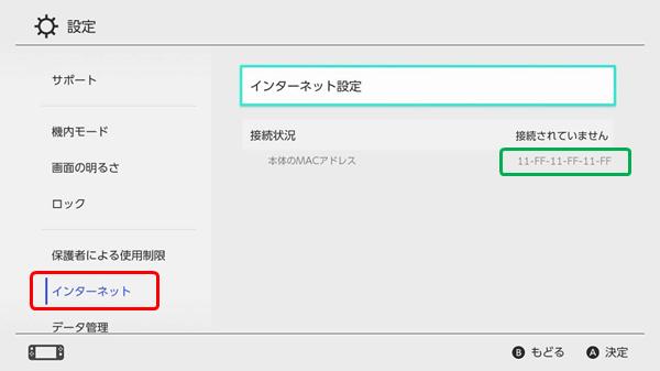 Nintendo switch mac address